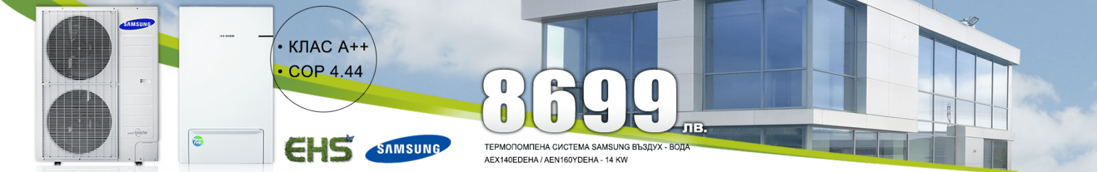 samsung-heatpump-banner-new